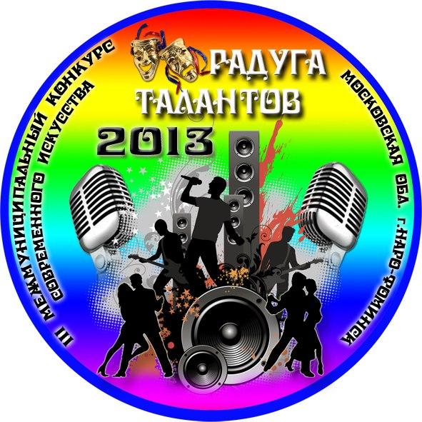«Радуга талантов» дарит «ТОТ» специальный приз жюри